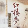 叹香菱 /Thán Hương Lăng