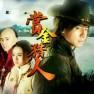 江湖 / Giang Hồ (Kẻ Săn Tiền Thưởng OST)