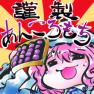 SHIN☆GEN☆MOCCHIE ~ 神幻餅