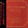 Tpartita Iii Fur Violin Solo In E No. 3 Bwv 1006 (Bach)