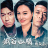 Hardhearted (Theme from TV Drama
