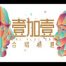 小酒窩 - Xiao Jiuwo
