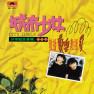 Bu Xiang Shui De Hong Wu Xie (Album Version)