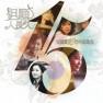 Lu Bian Ye Hua Bu Yao Cai (Album Version)