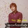 အသက္ထက္္ဆံုး - A Thet Htet Sone