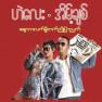 ခံုတန္းေလး - Khone Tann Lay