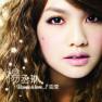雨愛 - Yu Ai