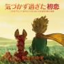 Unnoticed First Love / Kizukazu Sugita Hatsukoi