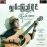 ၾကိဳလင္႔ေတာ႔ (Single) - Kyo Lint Tot (Single)