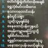 Thaw Ka Taung Tan