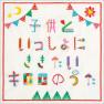 Oyasumi No Uta (Bonus Track)