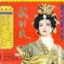 月残花烛泪/ Yue Can Hua Zhu Lei