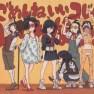 Gomen ne, Ii Ko ja Irarenai. (Anime ver./Instrumental)