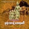 နတ္သ ွ်င္ေနာင္ရဲ႕ဓါတုုကလ်ာ - Nat Shin Noung Yae Dar Du Kalayar