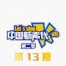 逆战 (Live) / Nghịch Chiến