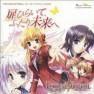 Tobira Hiraite, Futari Mirai e (Ballad of arterial)