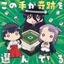 Kono Te ga Kiseki wo Eranderu (Instrumental)