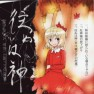 Inu wa Kami (Ryunosuke Akutagawa's Kappa)