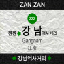 Gangnam Station Intersection