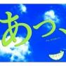 愛唄 (Ai Uta)
