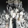灵魂尽头 / Tận Cùng Của Linh Hồn (Tiểu Thời Đại 4 OST)