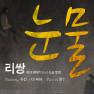 Tears feat Yoojin (THE SEEYA) piano by Yoon Gun