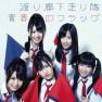 青春のフラッグ (Seishun no Flag)