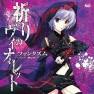 祈りのヴィオレット (Inori No Violet) (Off Vocal))