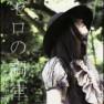 白い華 ~white garden~ (Shiroi Hana ~white garden~)