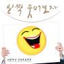 Let's Smile A Lot