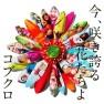 今、咲き誇る花たちよ (Ima, Sakihokoru Hana Tachi Yo)
