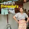 (ေမာင့္မ်က္ရည္၀ိုုင္း - Maung Myat Yae Wine