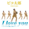 I love you ~Africa no Kaze ni Nosete~