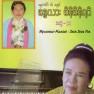 ဘုရားေရာင္ျခည္ေတာ္ဘြဲ႕ (ထူးမျခားနား) - Pha Yar Yaung Che Taw Bwaet (Htoo Ma Char Nar)