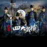 风中英雄 / Anh Hùng Trong Gió (Thiếu Niên Tứ Đại Danh Bổ 2015 OST)