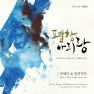 PyeongChang Arirang