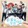 青春年华 / Tuổi Thanh Xuân (15 Năm Chờ Đợi Chim Di Trú OST)