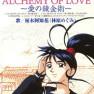愛の錬金術 (Alchemy Of Love ~Ai No Renkinjyou~)