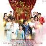 လက္ျခင္းတြဲကာေလ်ာက္ၾကမယ္ - Let Chin Twel Kar Shout Kya Mel