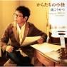 神田川 (Kandagawa) (2014年新録音)