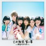 Ame To Namida To Otome To Tai Yaki (Album Version)