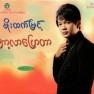 ျမန္မာတိုရဲ႕ႏွလံုးသားပုဂံ - Myanmar Toe Yae Na Lone Thar Bagan