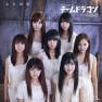 世界中の雨 (Sekaijuu no Ame - Off Vocal ver.)