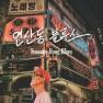 Yeonsandong Beulluseu  (Instrumental)