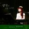 I Keep Thinking About You ft. Jung Suk Won & Nabi
