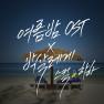 Summer Night OST